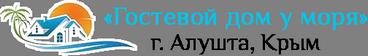 Гостевой дом у моря Алушта Крым